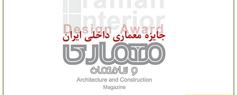 جایزه معماری داخلی ایران چیست؟