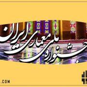 جشنواره معماری ایران سال 1395